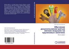 Bookcover of Обучение дошкольников шитью мягких игрушек на кружковых занятиях