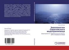 Bookcover of Зоопланктон Саратовского водохранилища