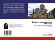 Bookcover of Осколки распавшейся империи