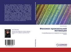 Bookcover of Феномен произвольной мотивации