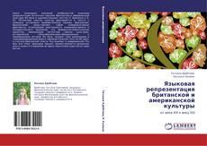 Bookcover of Языковая репрезентация британской и американской культуры