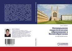 Обложка Непрерывное педагогическое образование в Великобритании
