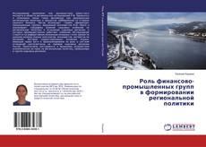 Bookcover of Роль финансово-промышленных групп в формировании региональной политики