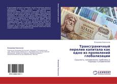 Buchcover von Трансграничный перелив капитала как одно из проявлений глобализации