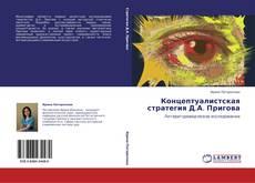 Portada del libro de Концептуалистская стратегия Д.А. Пригова