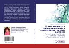 Bookcover of Новые элементы в технологии зеленого черенкования садовых растений