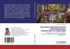Bookcover of Система прозаического произведения: семантика и структура