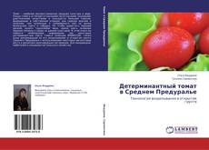 Bookcover of Детерминантный томат в Среднем Предуралье