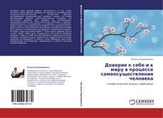 Bookcover of Доверие к себе и к миру в процессе самоосуществления человека
