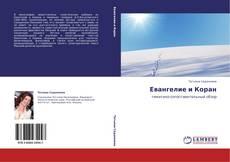 Buchcover von Евангелие и Коран