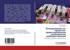 Bookcover of Планирование на   проектно-ориентированном предприятии приборостроения