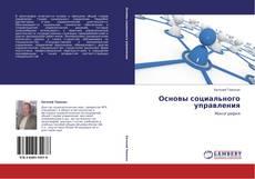 Bookcover of Основы социального управления