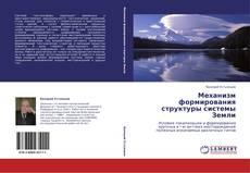Bookcover of Механизм формирования структуры системы Земли