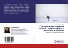 Bookcover of Социолингвистический портрет приграничного северного региона
