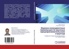 Capa do livro de Оценка конкурентных преимуществ крупных предпринимательских структур