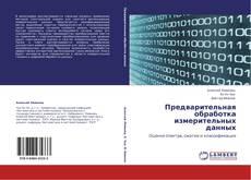 Обложка Предварительная обработка измерительных данных
