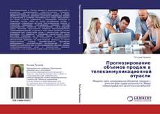 Bookcover of Прогнозирование объемов продаж в телекоммуникационной отрасли