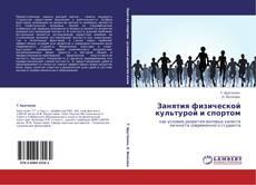 Bookcover of Занятия физической культурой и спортом