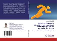 Borítókép a  Организационно-методические основы занятий студентов легкой атлетикой - hoz