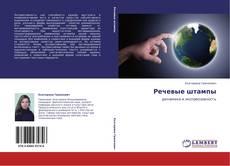 Capa do livro de Речевые штампы