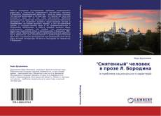 "Portada del libro de ""Смятенный"" человек   в прозе Л. Бородина"