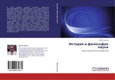 Borítókép a  История и философия науки - hoz
