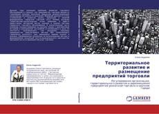Bookcover of Территориальное развитие и размещение  предприятий торговли