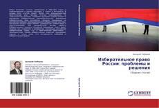 Bookcover of Избирательное право России: проблемы и решения