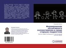 Capa do livro de Формирование когнитивного коллективизма в среде старших подростков