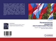Bookcover of Политическое развитие постсоветской России