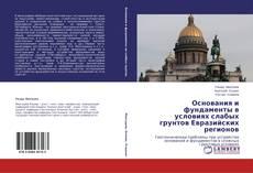 Bookcover of Основания и фундаменты в условиях слабых грунтов Евразийских регионов