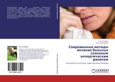 Обложка Современные методы лечения  больных сезонным аллергическим ринитом