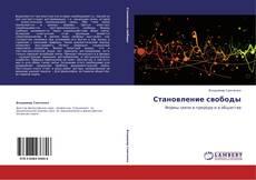 Bookcover of Становление свободы