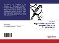 Bookcover of Структура и динамика населения птиц г. Зеленогорска