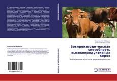 Обложка Воспроизводительная способность высокопродуктивных коров