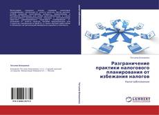 Couverture de Разграничение практики налогового планирования от избежания налогов