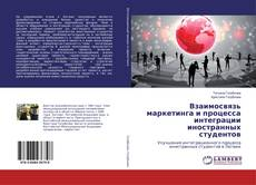 Bookcover of Взаимосвязь маркетинга и процесса интеграции иностранных студентов
