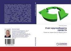 Bookcover of Учёт кругооборота средств