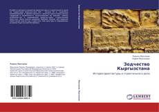 Bookcover of Зодчество Кыргызстана