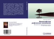 Bookcover of Философская рефлексия понимания