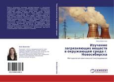 Изучение загрязняющих веществ в окружающей среде г. Новосибирска的封面