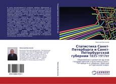Portada del libro de Статистика Санкт-Петербурга и Санкт-Петербургской губернии 1835-1917гг