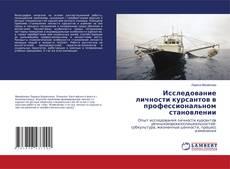 Capa do livro de Исследование личности курсантов в профессиональном становлении