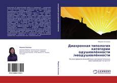 Bookcover of Диахронная типология категории одушевлённости /неодушевлённости