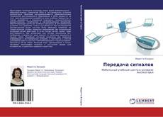 Bookcover of Передача сигналов