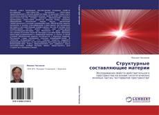 Bookcover of Структурные составляющие материи
