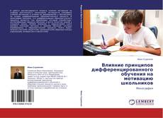 Влияние принципов дифференцированного обучения на мотивацию школьников的封面