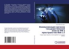 Buchcover von Коммуникация органов государственной власти РФ в пространстве Веб 2.0