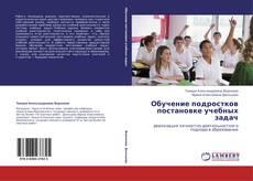 Обложка Обучение подростков постановке учебных задач