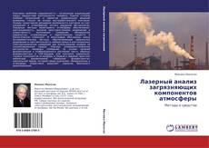Лазерный анализ  загрязняющих компонентов атмосферы的封面